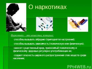 Классификация наркотиков Производные конопли Опиатные наркотики Психостимуляторы