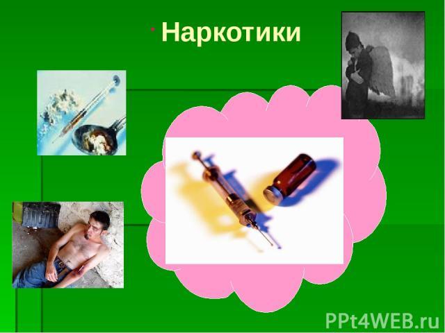 О наркотиках Наркотики – это вещества, которые: способны вызывать эйфорию (приподнятое настроение); способны вызывать зависимость (психическую или физическую); наносят существенный вред, приносимый психическому и физическому здоровью регулярно употр…