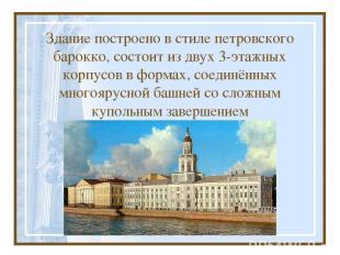 Вернувшись в Здание построено в стиле петровского барокко, состоит из двух 3-эта