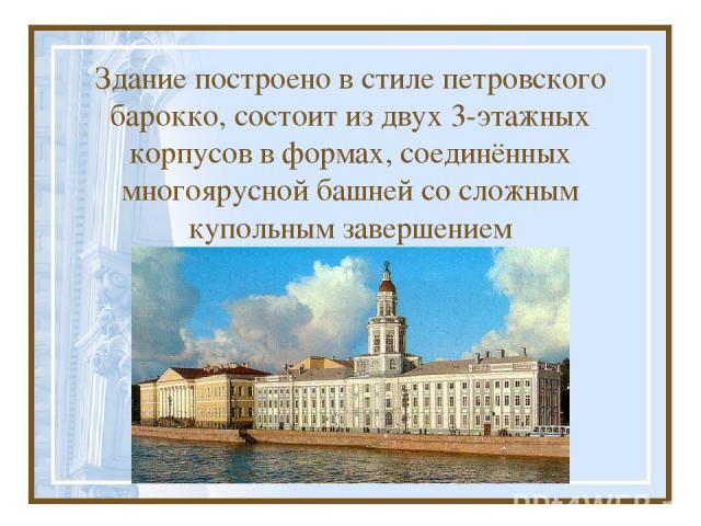 Вернувшись в Здание построено в стиле петровского барокко, состоит из двух 3-этажных корпусов в формах, соединённых многоярусной башней со сложным купольным завершением