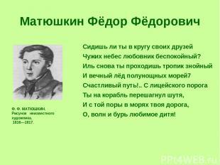 Матюшкин Фёдор Фёдорович Ф. Ф. МАТЮШКИН. Рисунок неизвестного художника. 1816—18