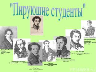 М. Л. ЯКОВЛЕВ. Рисунок неизвестного художника. 1816-1817. А. М. ГОРЧАКОВ. Рисуно