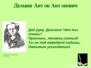 Дельвиг Антон Антонович Акварель П.Л. Яковлева 1816-1817 Дай руку, Дельвиг! Что