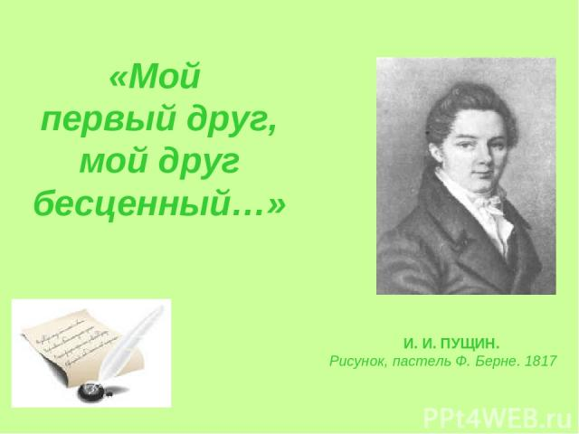 «Мой первый друг, мой друг бесценный…» И. И. ПУЩИН. Рисунок, пастель Ф. Берне. 1817