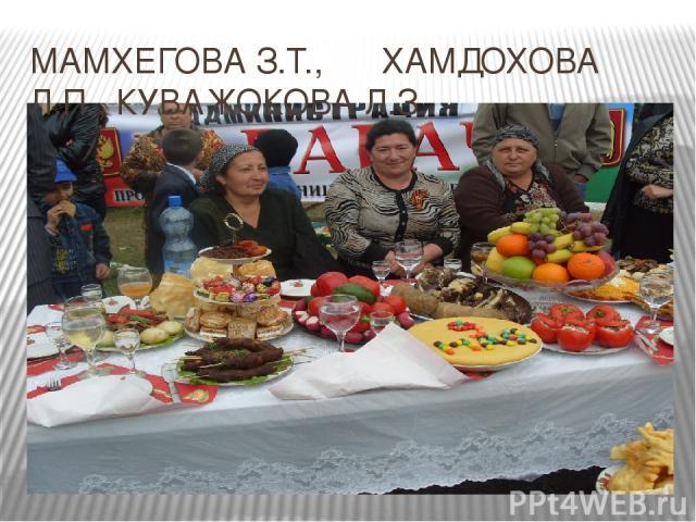 МАМХЕГОВА З.Т., ХАМДОХОВА Л.П., КУВАЖОКОВА Л.З.