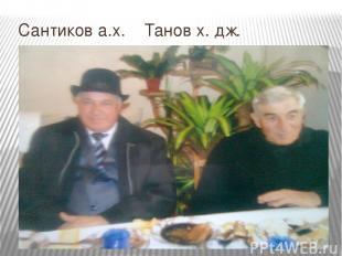 Сантиков а.х. Танов х. дж.
