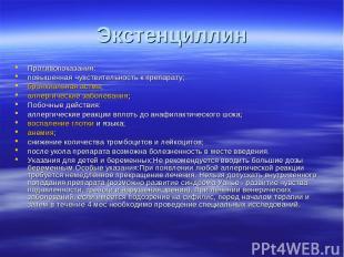 Экстенциллин Противопоказания: повышенная чувствительность к препарату; бронхиал