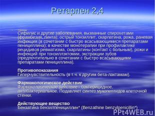 Ретарпен 2,4 Показания Сифилис и другие заболевания, вызванные спирохетами (фра