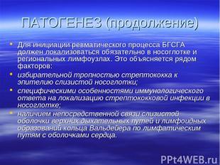 ПАТОГЕНЕЗ (продолжение) Для инициации ревматического процесса БГСГА должен локал