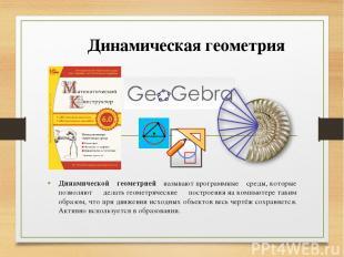 Динамической геометрией называютпрограммные среды,которые позволяют делатьгео