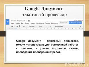 Google Документ текстовый процессор