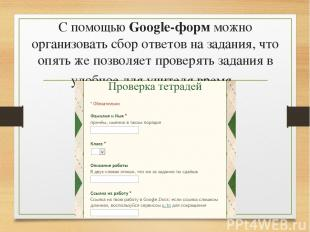 С помощью Google-форм можно организовать сбор ответов на задания, что опять же п
