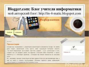 Blogger.com: Блог учителя информатики мой авторский блог: http://in-4-matic.blog