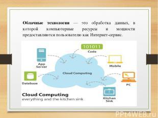 Облачные технологии — это обработка данных, в которой компьютерные ресурсы и мощ