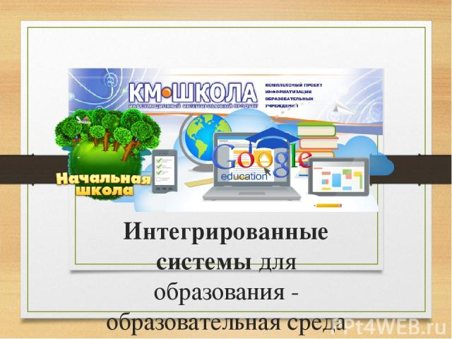 Интегрированные системы для образования - образовательная среда для комплексной информатизации школы