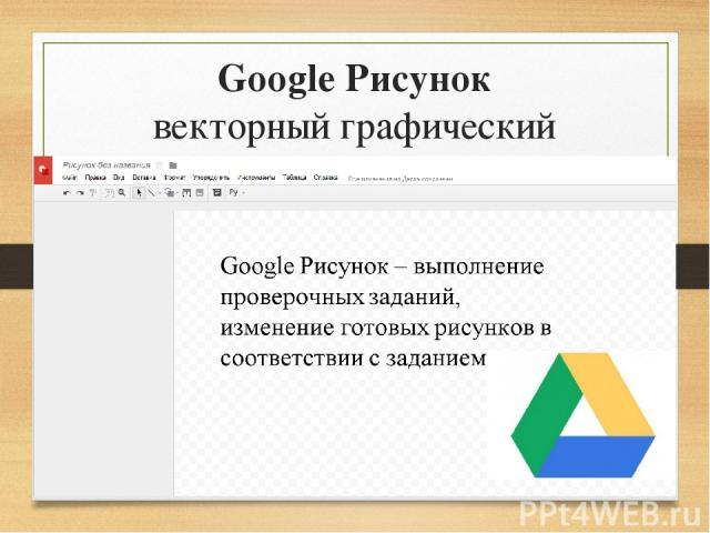 Google Рисунок векторный графический редактор