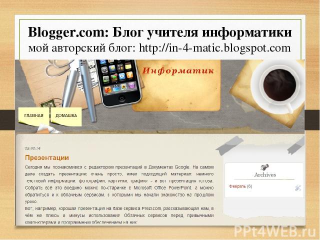 Blogger.com: Блог учителя информатики мой авторский блог: http://in-4-matic.blogspot.com
