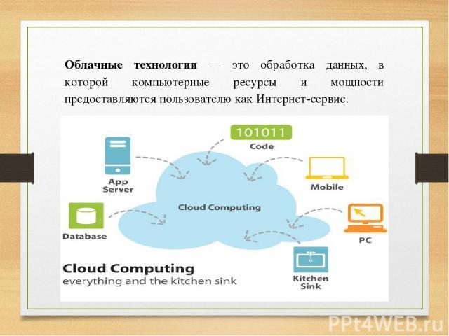 Облачные технологии — это обработка данных, в которой компьютерные ресурсы и мощности предоставляются пользователю как Интернет-сервис.