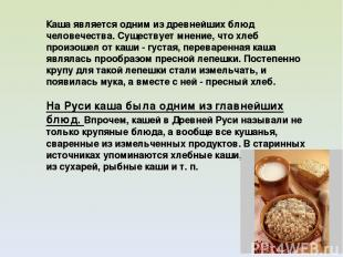Каша является одним из древнейших блюд человечества. Существует мнение, что хлеб