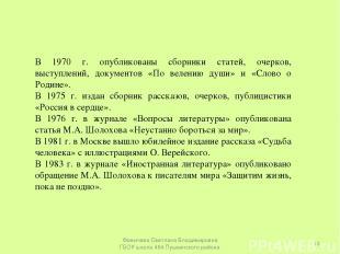 В 1970 г. опубликованы сборники статей, очерков, выступлений, документов «По вел
