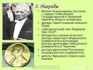 3. Награды Михаил Александрович Шолохов – лауреат Нобелевской, Государственной и