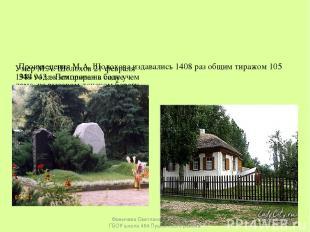 Произведения М.А. Шолохова издавались 1408 раз общим тиражом 105 349 943 экземпл