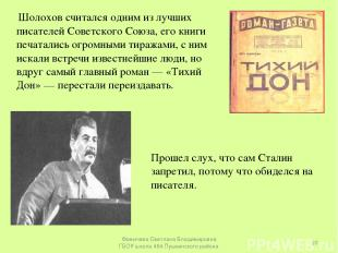 Шолохов считался одним из лучших писателей Советского Союза, его книги печаталис