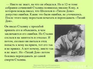 — Никто не знает, на что он обиделся. Но в 12-м томе собрания сочинений Сталина
