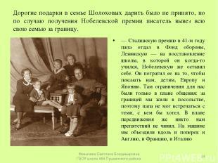 Дорогие подарки в семье Шолоховых дарить было не принято, но по случаю получения