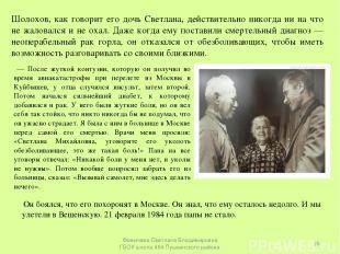 Шолохов, как говорит его дочь Светлана, действительно никогда ни на что не жалов