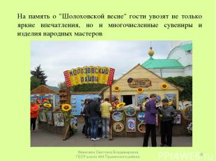 """На память о """"Шолоховской весне"""" гости увозят не только яркие впечатления, но и м"""