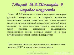 7.Вклад М.А.Шолохова в мировое искусство Вклад М.А.Шолохова — одного из ведущих