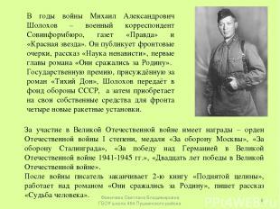 В годы войны Михаил Александрович Шолохов – военный корреспондент Совинформбюро,