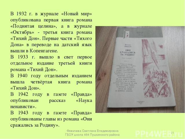 В 1932 г. в журнале «Новый мир» опубликована первая книга романа «Поднятая целина», а в журнале «Октябрь» - третья книга романа «Тихий Дон». Первые части «Тихого Дона» в переводе на датский язык вышли в Копенгагене. В 1933 г. вышло в свет первое отд…