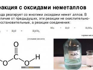 Реакция с оксидами неметаллов Вода реагирует со многими оксидами неметаллов. В о