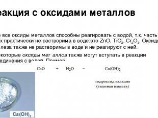 Реакция с оксидами металлов Не все оксиды металлов способны реагировать с водой,