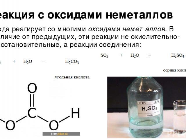 Реакция с оксидами неметаллов Вода реагирует со многими оксидами неметаллов. В отличие от предыдущих, эти реакции не окислительно-восстановительные, а реакции соединения: