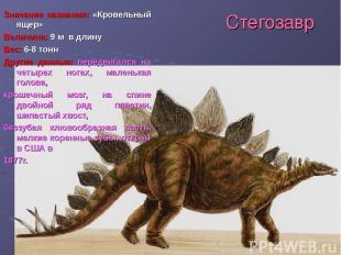 Стегозавр Значение названия: «Кровельный ящер» Величина: 9 м в длину Вес: 6-8 то