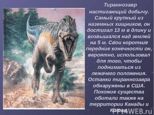 Тираннозавр настигающий добычу. Самый крупный из наземных хищников, он достигал