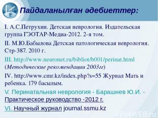 Пайдаланылған әдебиеттер: I. А.С.Петрухин. Детская неврология. Издательская груп