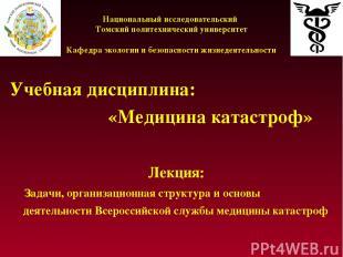 Национальный исследовательский Томский политехнический университет Кафедра эколо