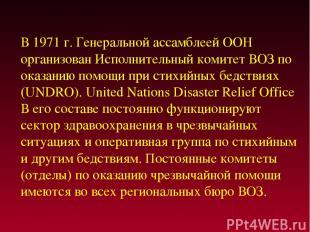 В 1971 г. Генеральной ассамблеей ООН организован Исполнительный комитет ВОЗ по о