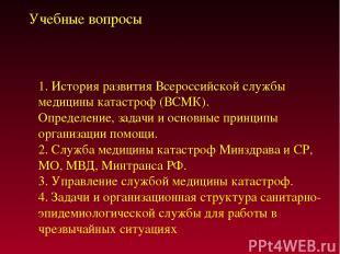 1. История развития Всероссийской службы медицины катастроф (ВСМК). Определение,