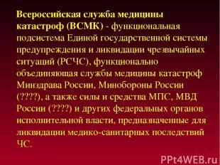 Всероссийская служба медицины катастроф (ВСМК) - функциональная подсистема Едино