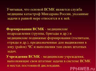 Учитывая, что основой ВСМК является служба медицины катастроф Минздрава России,