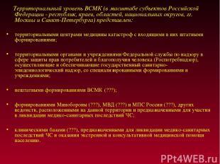 Территориальный уровень ВСМК (в масштабе субъектов Российской Федерации - респуб