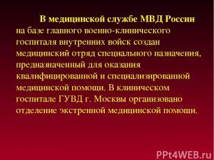 В медицинской службе МВД России на базе главного военно-клинического госпиталя в