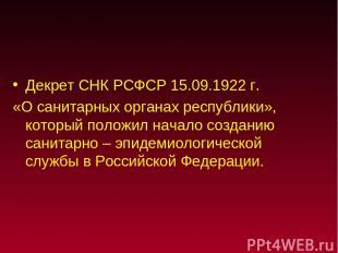 Декрет СНК РСФСР 15.09.1922 г. «О санитарных органах республики», который положи