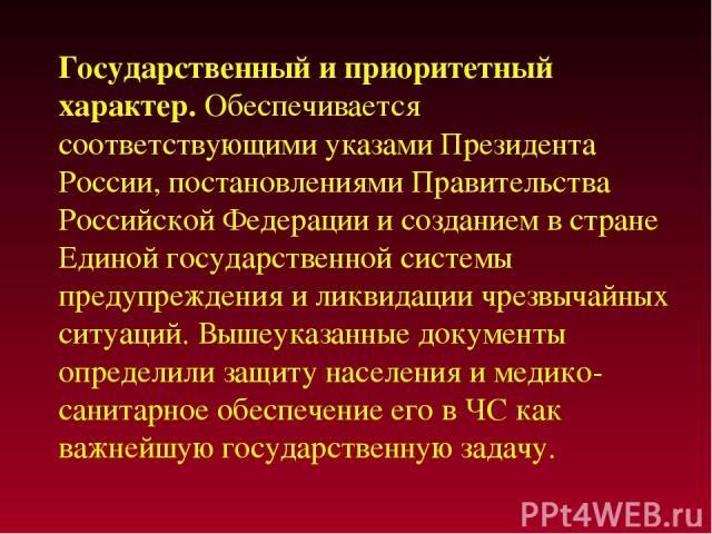 Государственный и приоритетный характер. Обеспечивается соответствующими указами Президента России, постановлениями Правительства Российской Федерации и созданием в стране Единой государственной системы предупреждения и ликвидации чрезвычайных ситуа…