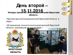 День второй – 15.11.2016 Конкурс проектов «Многонациональная Иркутская область»